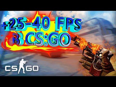 ✅ Как повысить FPS в CS:GO 🍋 Что делать если лагает КС ГО ⏫ FPS настройки CS:GO на слабом пк 2019!