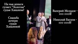 Басков закадрил судью