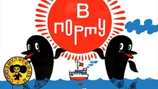 Песни из мультфильмов - Дельфины из м/ф «В порту»