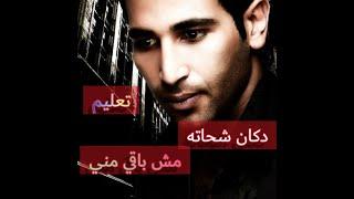 تحميل اغنية احمد سعد مش باقى منى