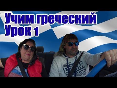 Вопрос: Как говорить на греческом языке (основы)?
