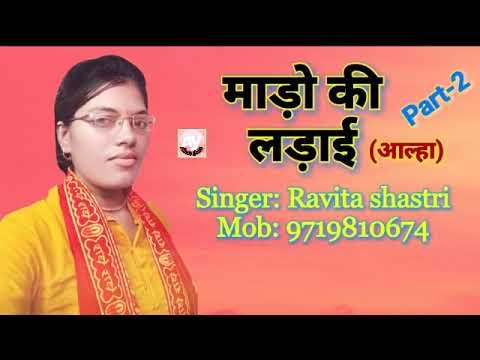 Ravita shastri || माड़ो की लड़ाई || Part -2 //सुपरहिट आल्हा में 9140131363