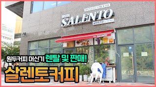 [원주맛집] 살렌토커피…