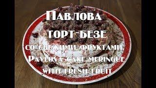 Павлова  торт безе со свежими фруктами  Pavlova cake meringue with fresh fruit