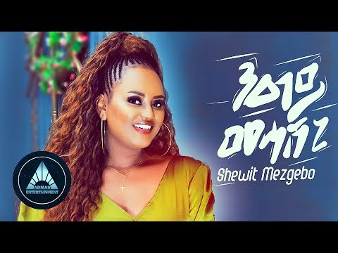 Shewit Mezgebo - Neay Mehasheni (Official Video)   Ethiopian Tigrigna Music