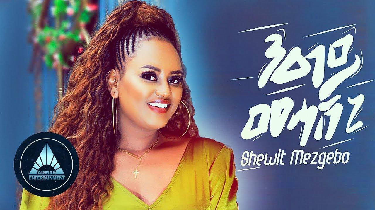 Shewit Mezgebo Neay Mehasheni Official Video Ethiopian Tigrigna Music Youtube
