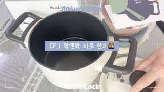 *제품협찬 [락앤락그린메이트] 바로한끼 같이해요☀️ (…