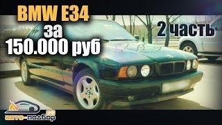 BMW E34 за 150 000 руб | 2 часть | ИЛЬДАР АВТО ПОДБОР