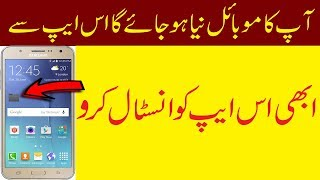 How To Get Rid Of Android Hanging Problem on One Click In Urdu Hindi
