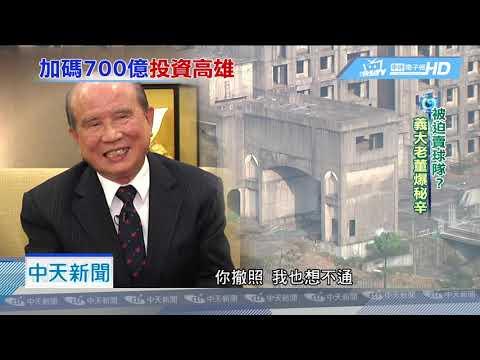 20190107中天新聞 義聯集團力挺韓國瑜 揭遭陳菊打壓八年秘辛