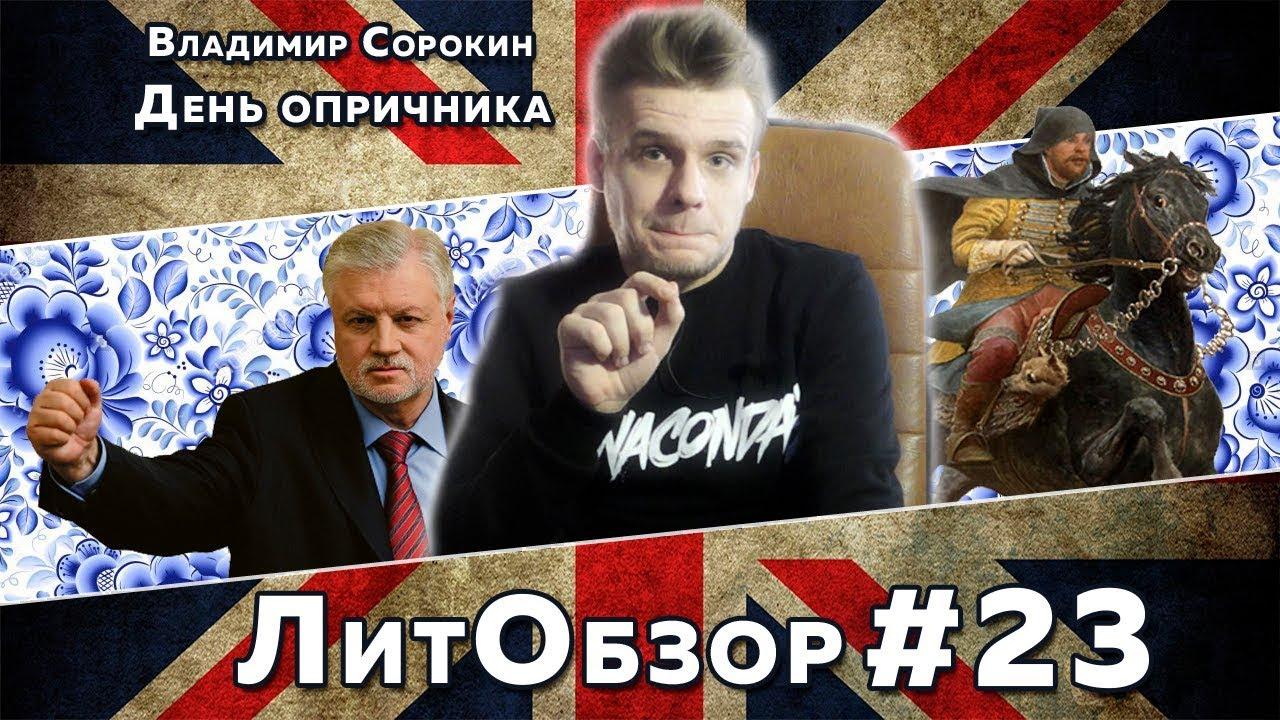 ДЕНЬ ОПРИЧНИКА (Владимир Сорокин) ЛитОбзор #23