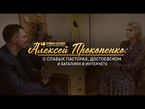 Алексей Прокопенко: о