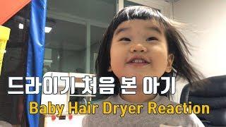 헤어드라이기 처음 본 아기반응은? 아기와 함께하는 드라이기 놀이 Playing hair dryer with baby