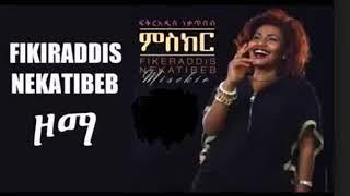 FikirAddis NekaTibeb   Bashaweldie New Ethiopian Music 2017 1