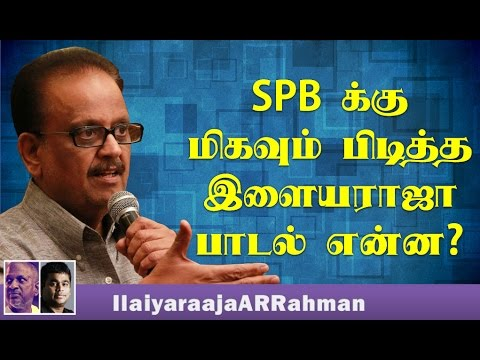 SPB's Favourite Ilayaraja Song