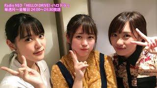Radio NEO「HELLO! DRIVE! -ハロドラ-」 出演:工藤遥・小関舞(カント...