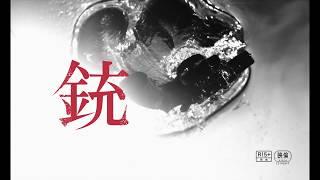 芥川賞作家・中村文則のデビュー作を、『2つ目の窓』などの村上虹郎を主...