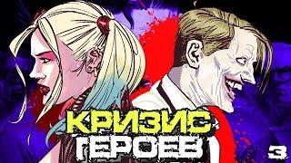 БУСТЕР ГОЛД ВИНОВЕН?  КРИЗИС ГЕРОЕВ #5-6 \ dc comics