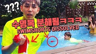 15금) 물에 녹는 수영복을 남자친구한테 입혀봤다ㅋㅋㅋ…