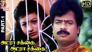 Adra Sakka Adra Sakka Tamil Full Movie HD | Part 1 | Pandiarajan | Sangeetha | Deva | Thamizh Padam