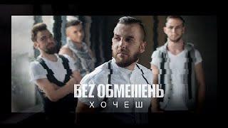 БЕZ ОБМЕЖЕНЬ - Хочеш [Прем'єра кліпу 2018]