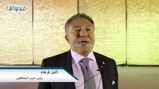 بالفيديو : اكمل قرطام : لا فرق بين مسلم ومسيحي وسوف نظل اخوان إلي يوم الدين