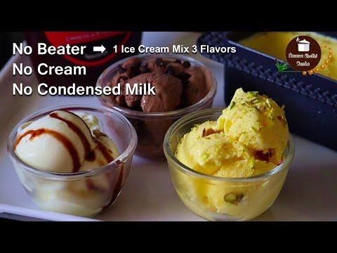 ఎలాంటి క్రీమ్,బీటర్ లేకుండా ఒకేసారి 3 రకాల ఐస్ క్రీములు??Vanilla Chocolate Mango Ice Cream In Mixer?