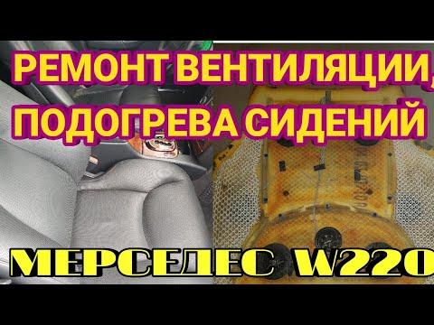 W220 ремонт вентиляции и подогрева сидений