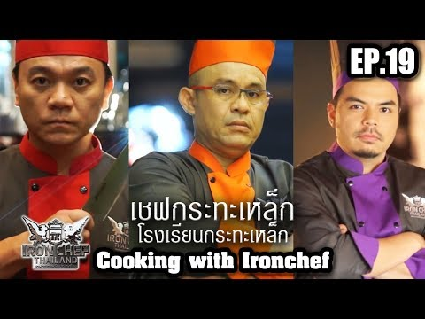 Iron Chef Thailand - Cooking with Iron Chef EP19