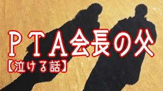 Repeat youtube video 泣ける話 - PTA会長の父