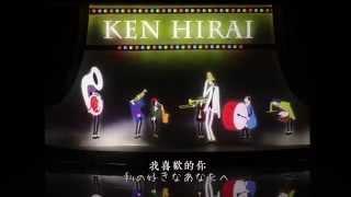 平井堅/沒有郵票的禮物 (中文字幕版) 電影《裁縫師的美麗人生》主題曲