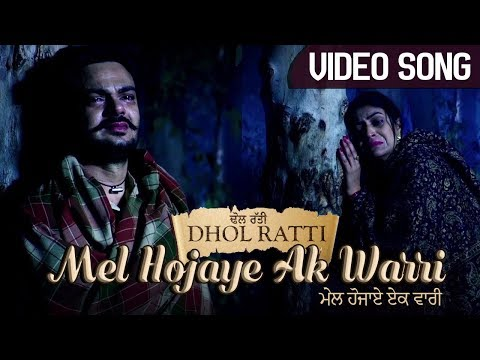 Mel Hojaye Ak Warri | Nachhatar Gill | Dhol Ratti | New Punjabi Song 2018 | Yellow Music | 20th July