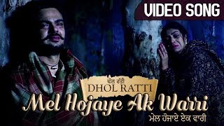 Mel Hojaye Ak Warri | Nachhatar Gill | Dhol Ratti | New Punjabi Song 2018 | Yellow Music | 20th July