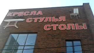 12 стульев Ижевск(, 2014-03-13T18:44:43.000Z)