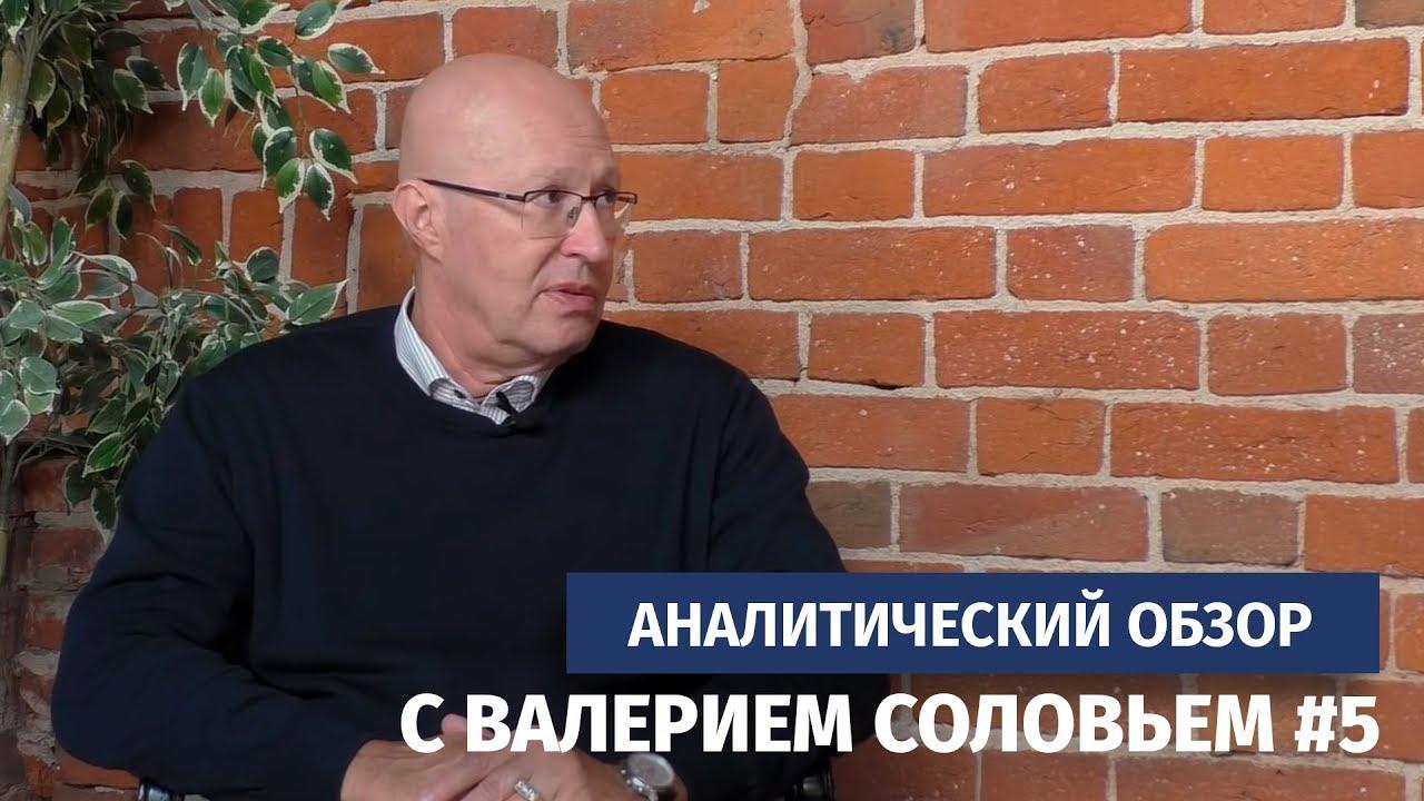 Аналитический обзор с Валерием Соловьем #5