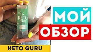 KETO GURU для похудения - Отзывы, Обзор, Распаковка
