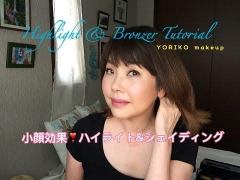 【アラフィフ】小顔効果!ハイライト&シェイディング | Highlight & Bronzer Tutorial | YORIKO makeup