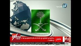 أمر ملكي سعودي بإنشاء جهازًا لأمن الدولة - فيديو