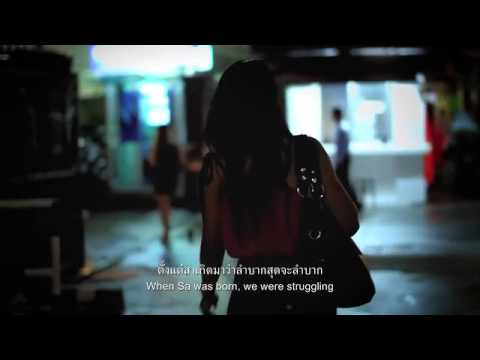 TRAILER / Karaoke Girl / Dir. Visra Vichit Vadakan