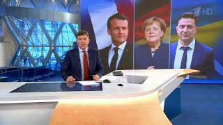 """Встречу в """"нормандском формате"""" 9 декабря уже подтвердили Франция, Германия и Украина."""