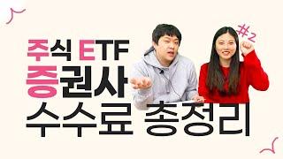 EP 52. 주식, ETF 증권사 수수료 총정리!