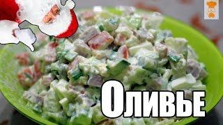 """Домашний салат """"ОЛИВЬЕ"""" - очень вкусный!"""