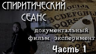 СПИРИТИЧЕСКИЙ СЕАНС документальный фильм эксперимент  часть 1 из 3