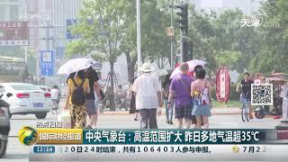 [国际财经报道]热点扫描 中央气象台:高温范围扩大 昨日多地气温超35ºC| CCTV财经