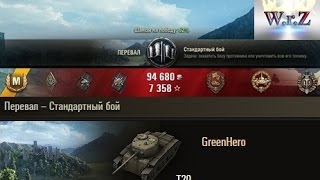 T20  В бою с 9-ми)))  Перевал – Стандартный бой  World of Tanks 0.9.13 WОT