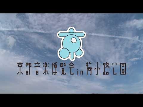 くるり主催『京都音楽博覧会 IN 梅小路公園』トレーラー