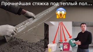 Стяжка. Как залить стяжку под теплый пол! Современный подход. Уфа ремонт.