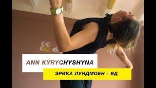Эрика Лундмоен - Яд   Choreography by Ann Kyrychyshyna   D.Side Dance Studio