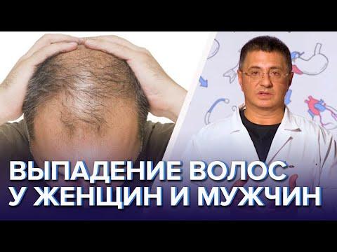 Выпадение волос у женщин и мужчин: причины, лечение, средства - Доктор Мясников