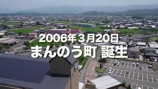 まんのう町紹介動画|合併10周年式典動画